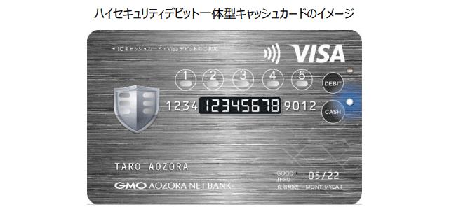 ハイセキュリティデビット一体型キャッシュカード イメージ