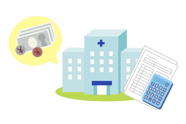 病院とお金