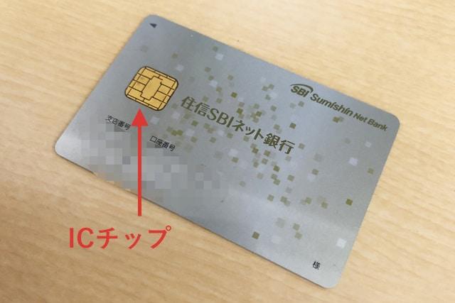 キャッシュカードのICチップ