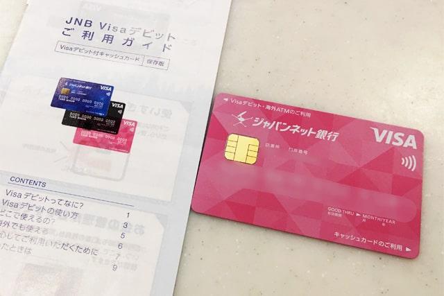 ジャパンネット銀行キャッシュカード