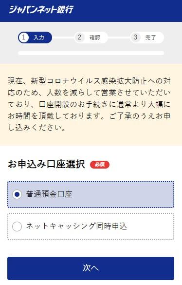 PayPay銀行の口座開設画面