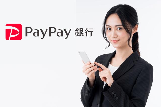 ジャパンネット銀行を利用する女性