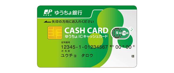 デビット ゆうちょ カード visa デビットカード(J