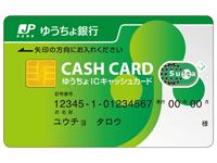 ゆうちょ銀行デビットカード