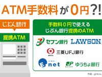 じぶん銀行で使えるATMを教えてください、ATM手数料が無料って本当?