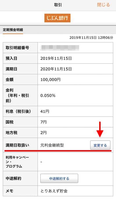 auじぶん銀行の定期預金詳細
