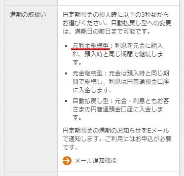 auじぶん銀行の円定期詳細