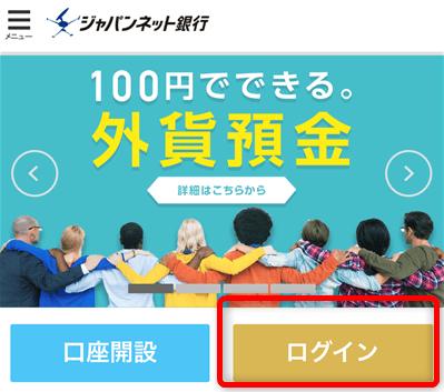 ジャパンネット銀行のTOPページ