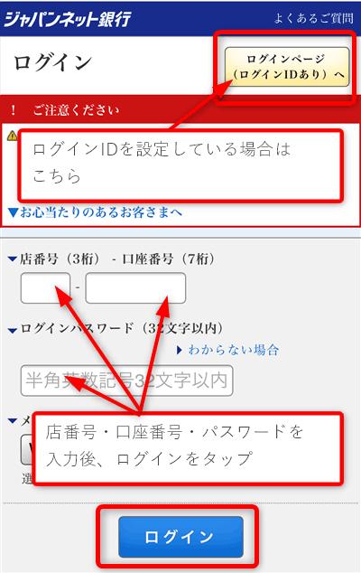 ジャパンネット銀行のログイン画面
