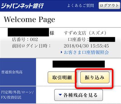 ジャパンネット銀行のマイページ