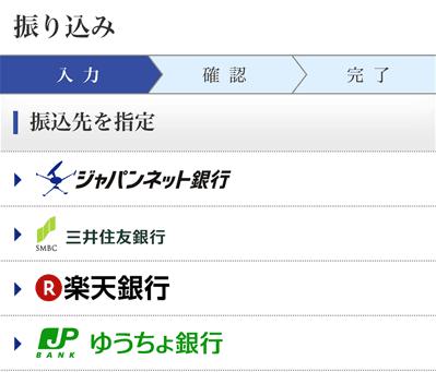 ジャパンネット銀行の振込方法と入金方法のやり方を手順を追って解説し ...