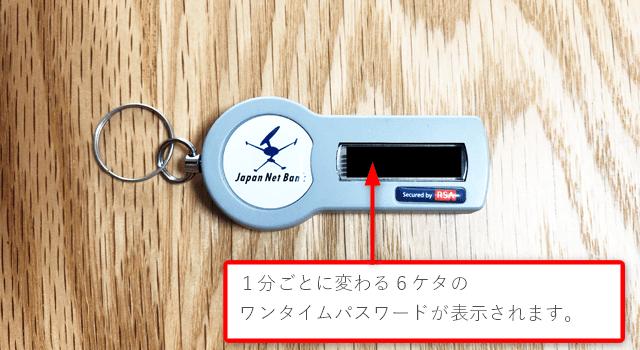 ワンタイムパスワードのトークン