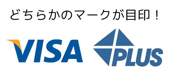 VISA・PLUS