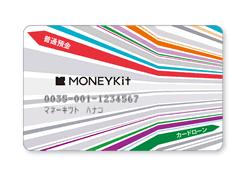 ソニー銀行キャッシュカード