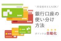 銀行口座の使い分け