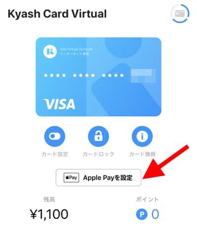 KyashのApple Pay登録