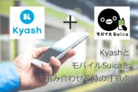 KyashとモバイルSuica