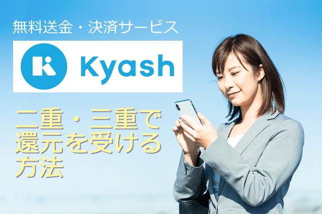 kyash還元率アップの方法