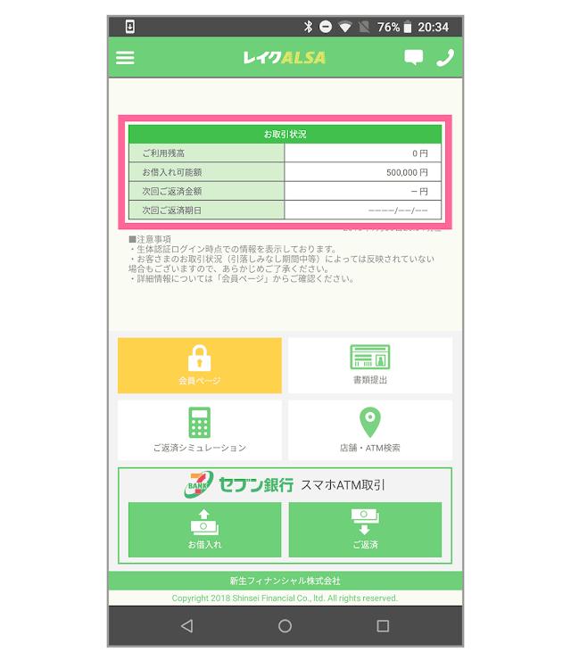 e-アルサトップ画面