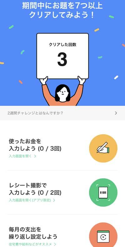 LINE家計簿チュートリアル