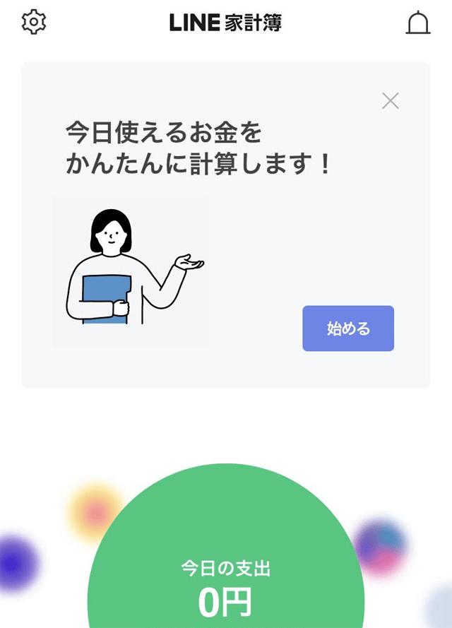 LINE家計簿 トップ画面