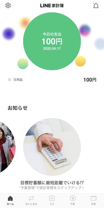 LINE家計簿トップ画面