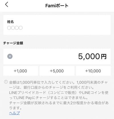 LINE Pay Famiポートチャージ金額入力
