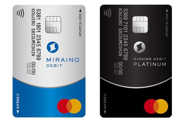 住信SBIネット銀行Mastercardデビットカード