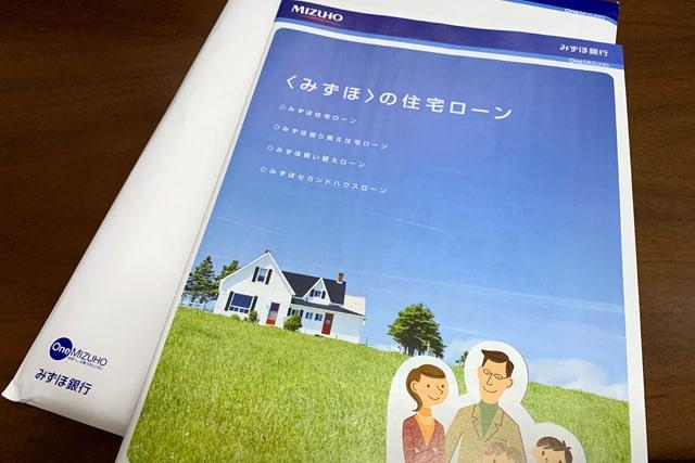みずほ銀行住宅ローンのパンフレット