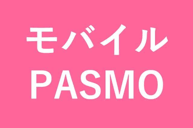 モバイルPASMO