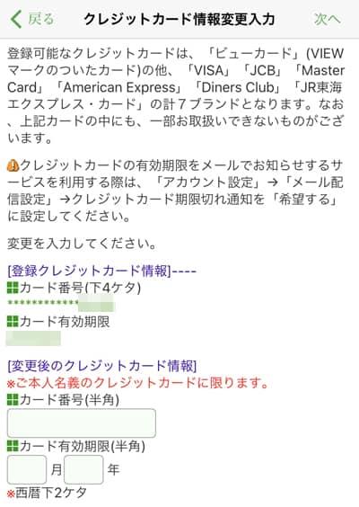 モバイルSuica カード番号入力画面