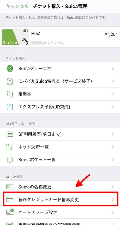 モバイルSuicaのクレジットカード登録