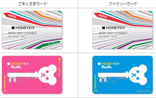 MONEYKitのオシャレなキャッシュカード