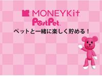【ソニーバンク】可愛くて人気!MONEYKitのキャッシュカードがオシャレ