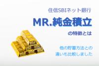 MR.純金積立