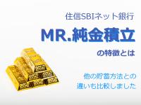 MR.純金積立とは 通貨の預金と比較した時のメリット・デメリット