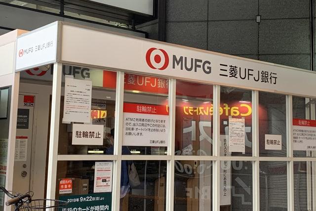 三菱UFJ銀行 店舗外ATM