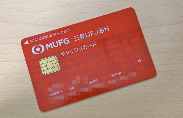 三菱UFJ銀行キャッシュカード