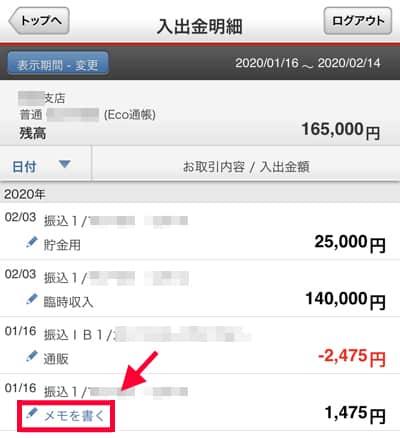 三菱UFJダイレクトアプリ メモ書き