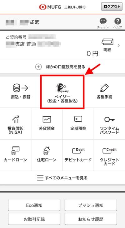 三菱UFJダイレクト Pay-easy