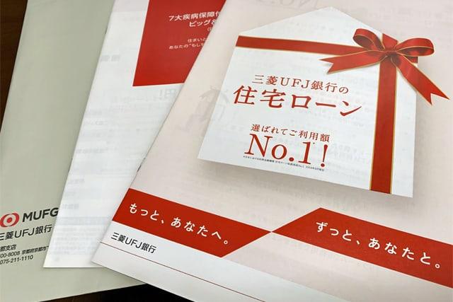 三菱UFJ銀行 住宅ローンパンフレット