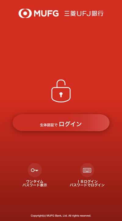 三菱UFJダイレクト ログイン画面