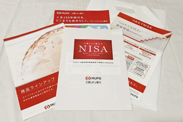 三菱UFJ銀行のNISAパンフレット