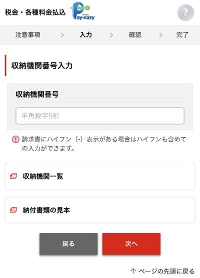 三菱UFJダイレクトで利用するPay-easy