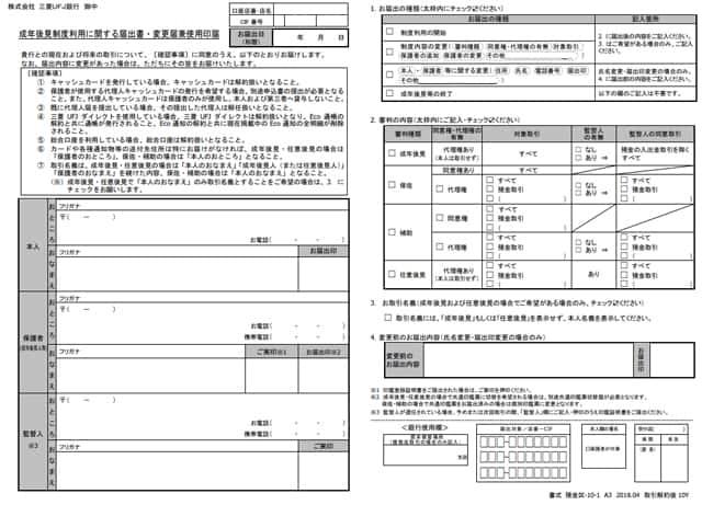 三菱UFJ銀行 成年後見人制度利用の届出書