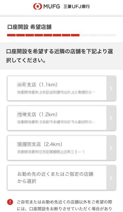 三菱UFJ銀行 支店選択画面