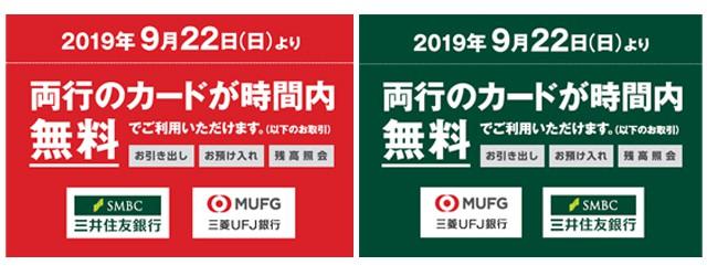 三菱UFJ銀行と三井住友銀行のATM共同利用