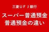 三菱UFJ銀行 スーパー普通預金(メインバンク プラス)と普通預金の違い