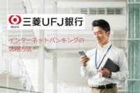 三菱UFJダイレクト