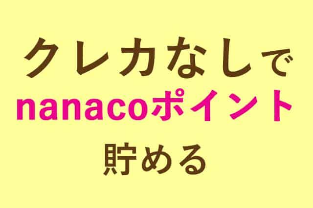 nanaco ポイント 還元